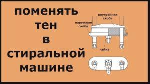 Схема замены тена стиральной машины