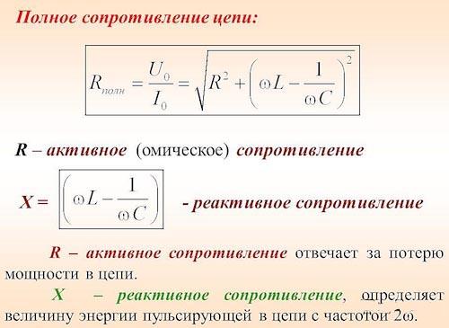 aktivnoe-i-induktivnoe-soprotivleni2