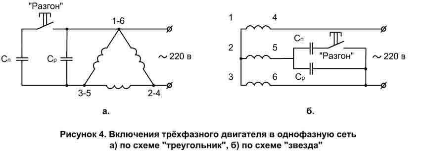 Схема включения трехфазного двигателя на 220 вольт