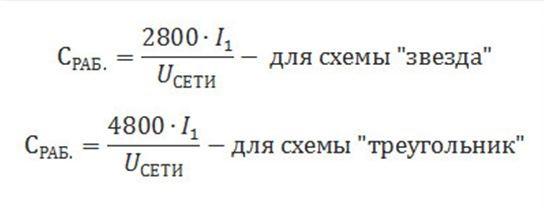 рассчитать ёмкость конденсатора