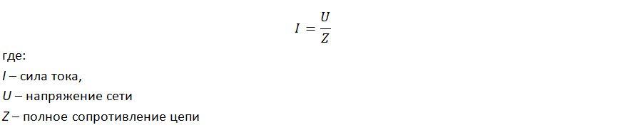 Формула закона Ома с расшифровкой значений